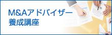 M&Aアドバイザー開業・養成講座