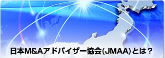 日本M&Aアドバイザー協会(JMAA)とは?