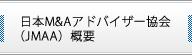 日本M&AAアドバイザー協会概要