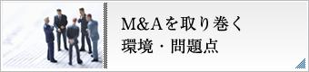 M&Aを取り巻く環境・問題点