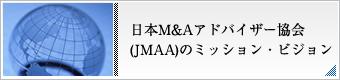M&Aアドバイザー協会(JMAA)のミッション・ビジョン