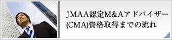 JMAA認定M&Aアドバイザー(CMA)資格取得までの流れ