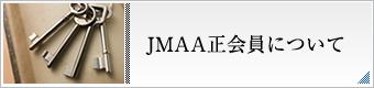 JMAA正会員