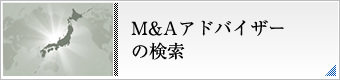 M&Aアドバイザーの検索