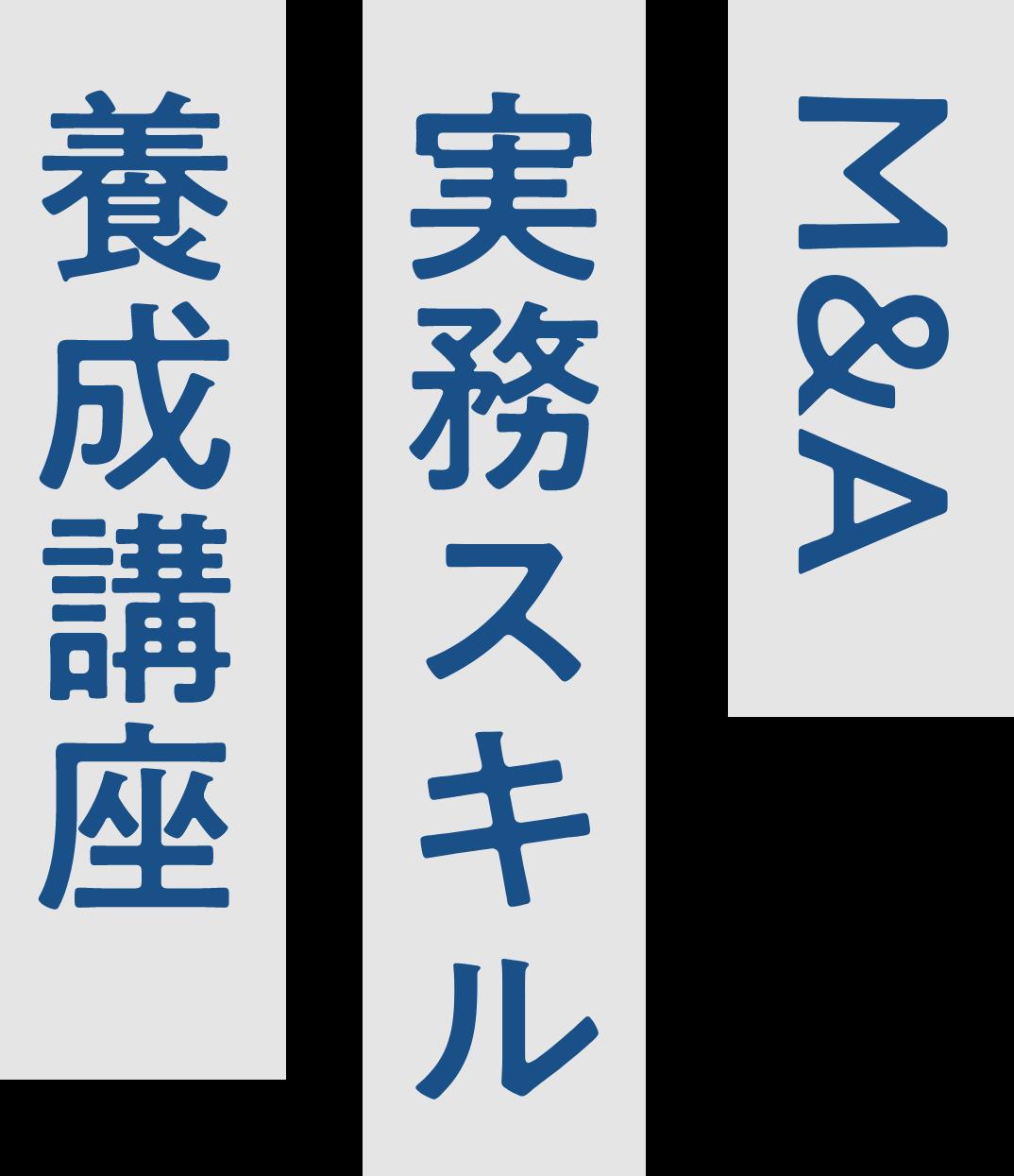 M&A実務スキル養成講座