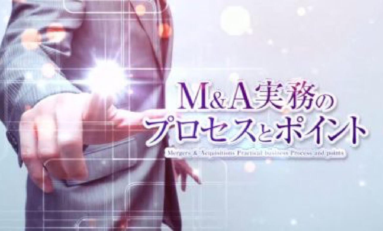 (買い手のための)「M&A実務のプロセスとポイント」動画コンテンツ約6時間(15,000円相当)を無料プレゼント