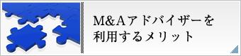 M&Aアドバイザーを利用するメリット