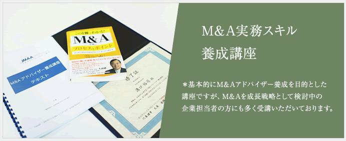 開業できる M&A実務スキル養成講座