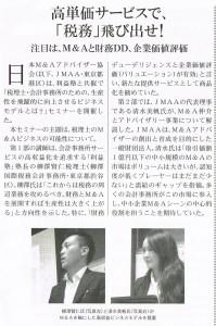2011.10 15号税理士業界ニュース