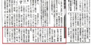 中国新聞 2013年6月7日