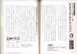 「ど素人がはじめる起業の本」124ページ