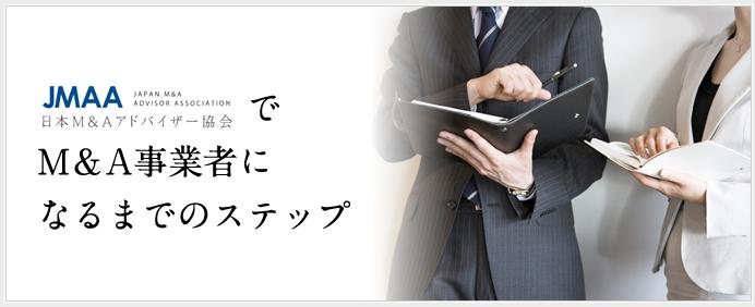 JMAA 日本M&Aアドバイザー協会でM&A事業者(アドバイザー)になるまでのステップ