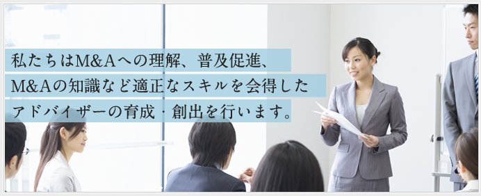日本M&Aアドバイザー 協会(JMAA)概要