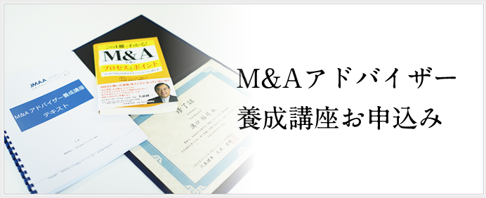 M&Aアドバイザー養成講座お申込み