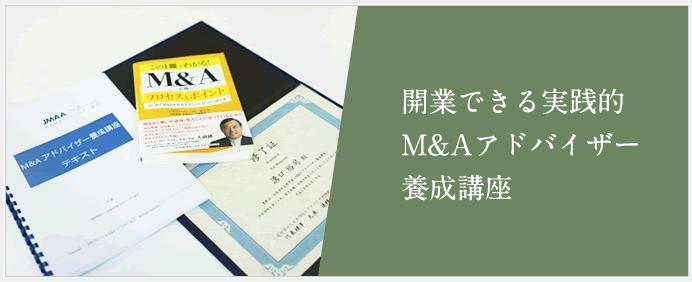 開業できる 実践的M&Aアドバイザーアドバイザー養成講座