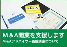 有料セミナーで開業への第一歩を!M&Aアドバイザー開業・養成講座