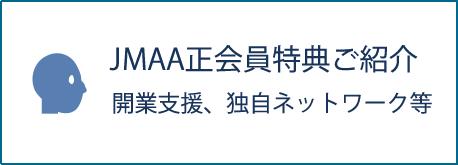 JMAA正会員特典ご紹介