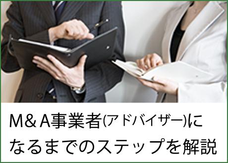 日本M&Aアドバイザー協会でM&A事業者になるまでのステップ