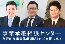 JMAAの事業承継相談センター