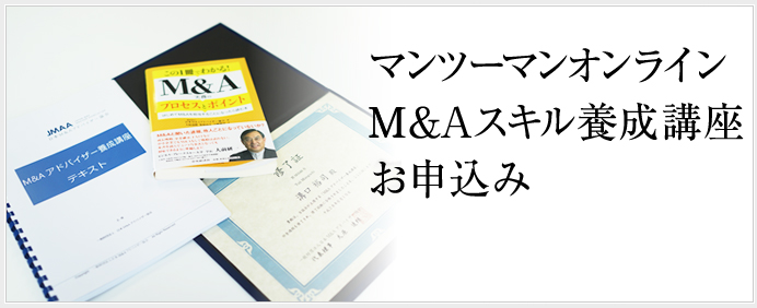 マンツーマンオンラインM&A実務スキル養成講座お申込み
